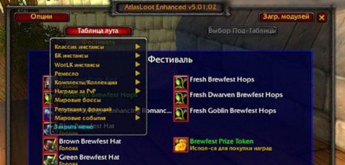 Скачать atlasloot enhanced 2. 4. 3 7. 3. 5 другие аддоны аддоны.
